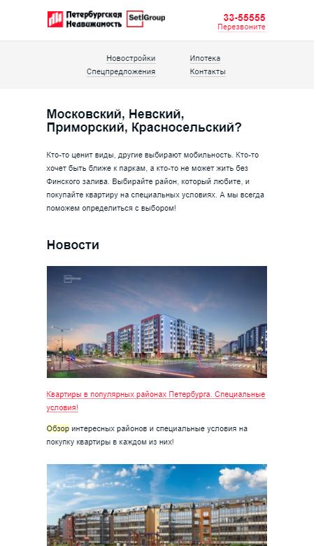 Обзор разных районов города