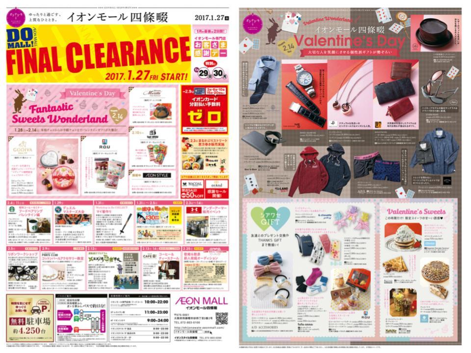 A135.【四条畷】FINAL CREARANCE.jpg