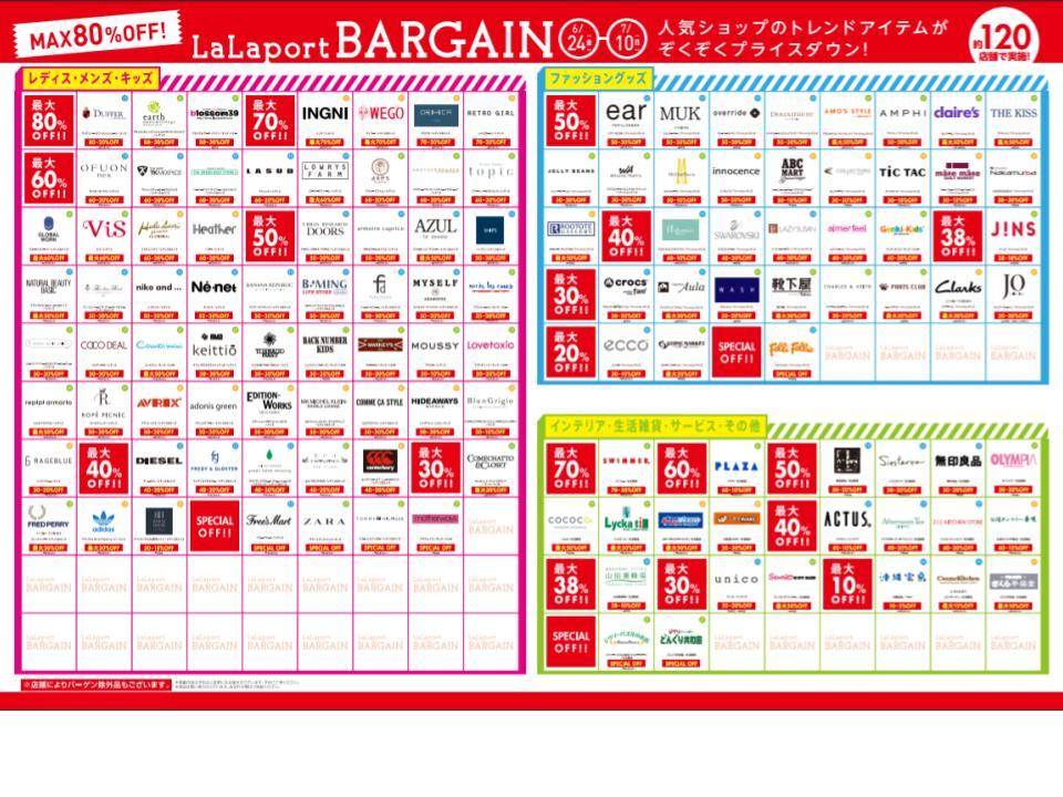 R02.【ららぽーと横浜】LaLaport BARGEIN1-1.jpg