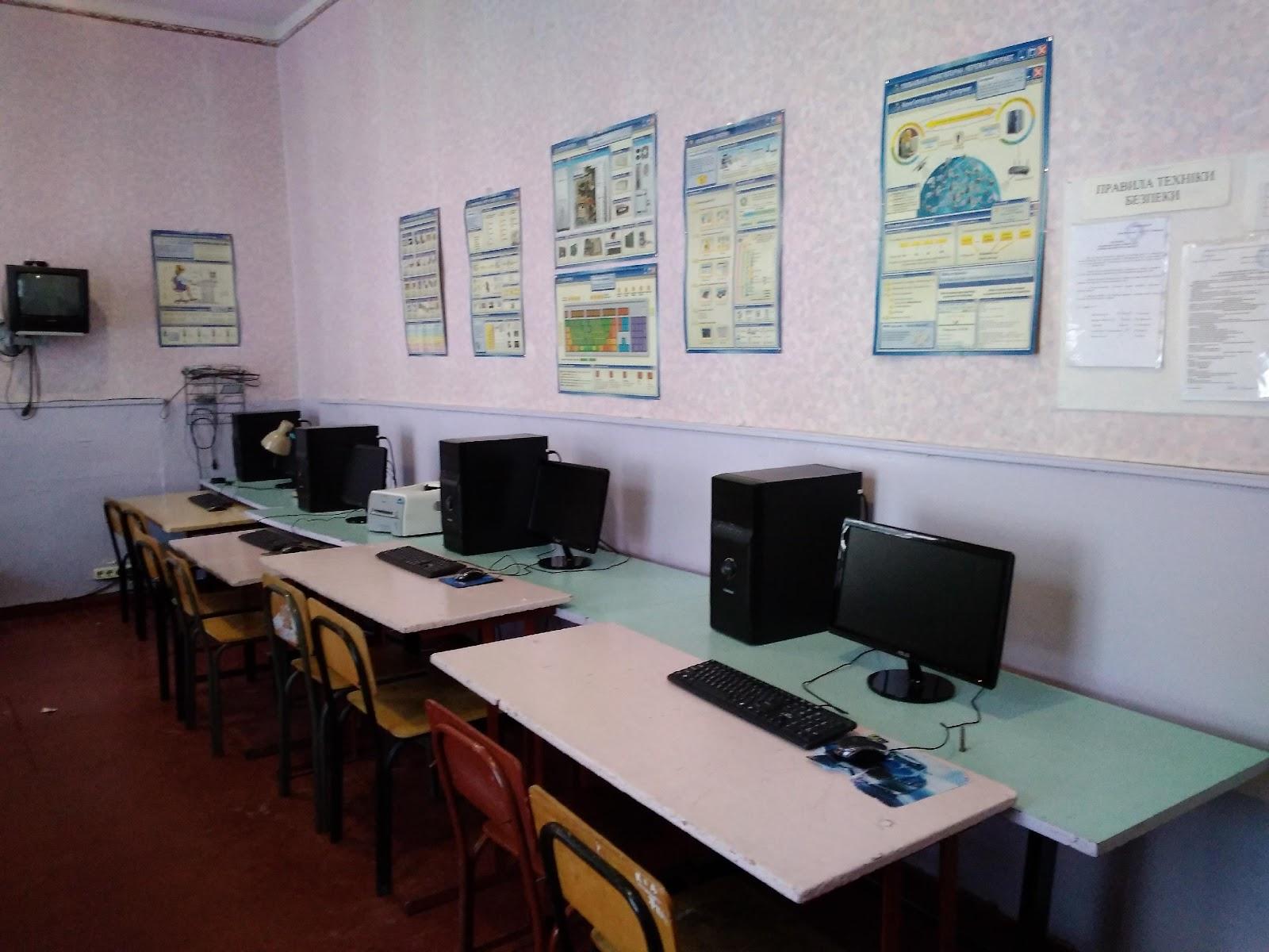 Комп`ютерний клас ЗОШ № 12