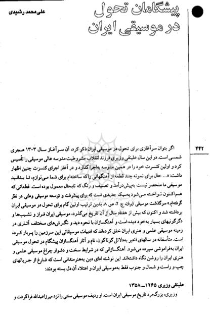 دانلود مقالهی پیشگامان تحول در موسیقی ایرانی علیمحمد رشیدی