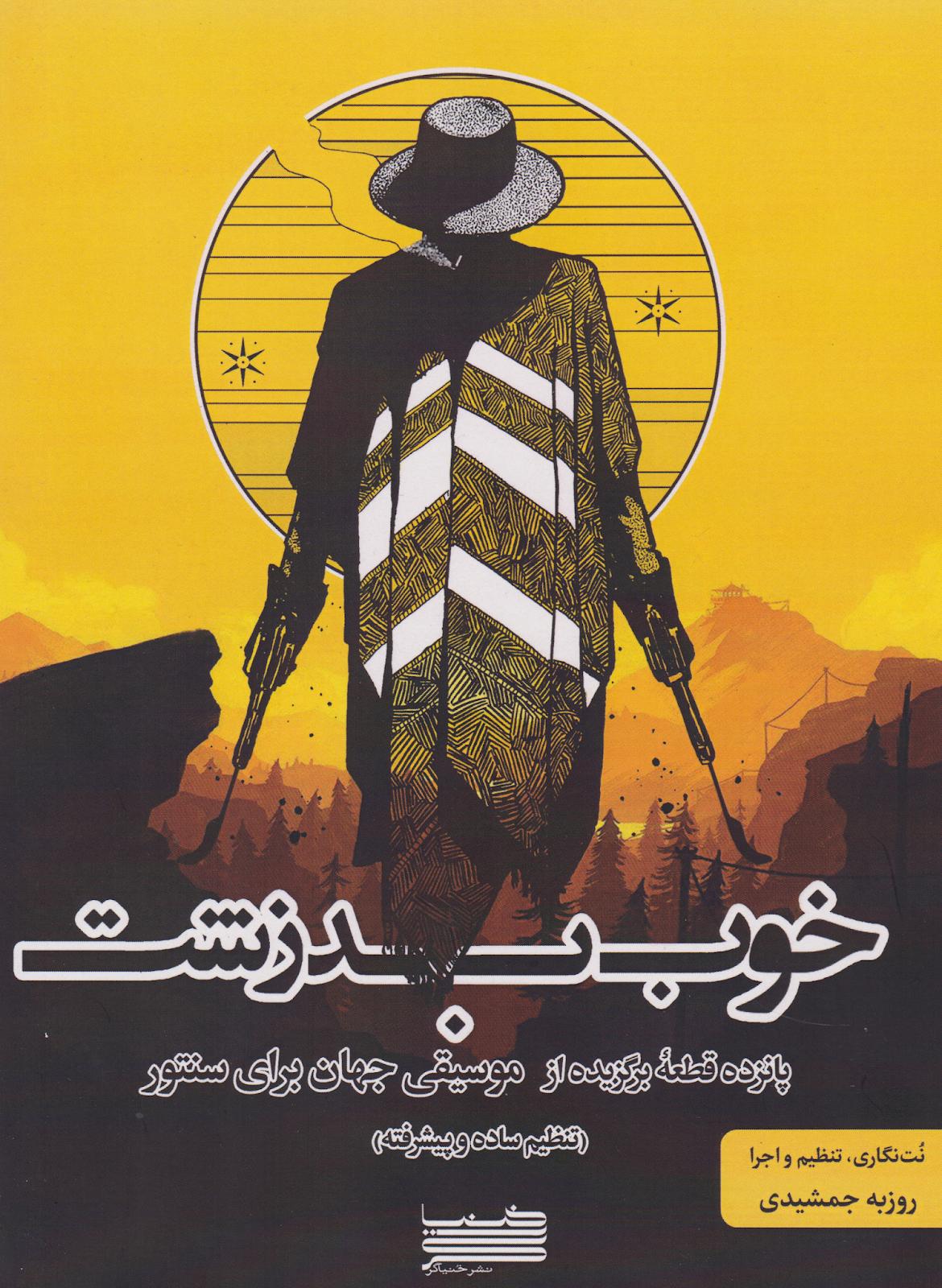 کتاب خوب بد زشت روزبه جمشیدی انتشارات خنیاگر