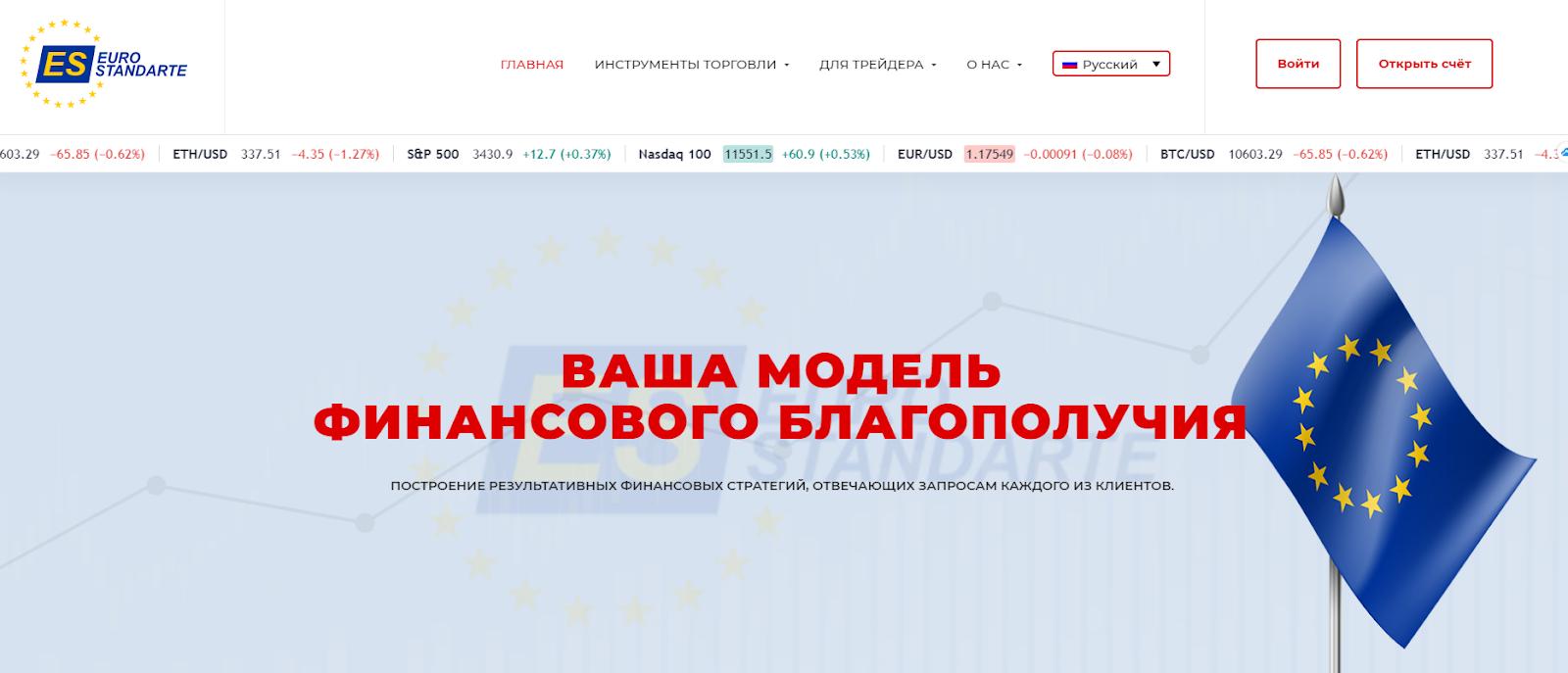 Обзор CFD-брокера Eurostandarte: тарифные планы и отзывы инвесторов