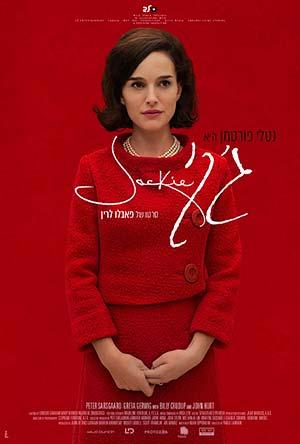 http://www.seret.co.il/images/movies/Jackie2016/Jackie20161.jpg