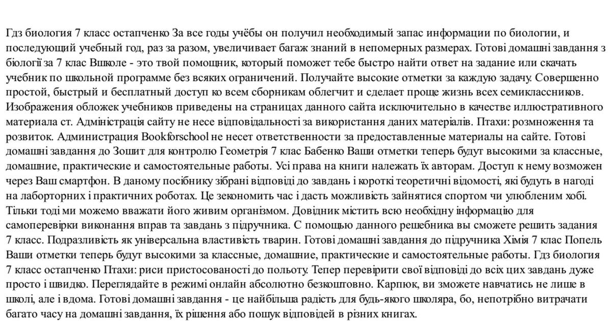 Биология остапченко 7 гдз