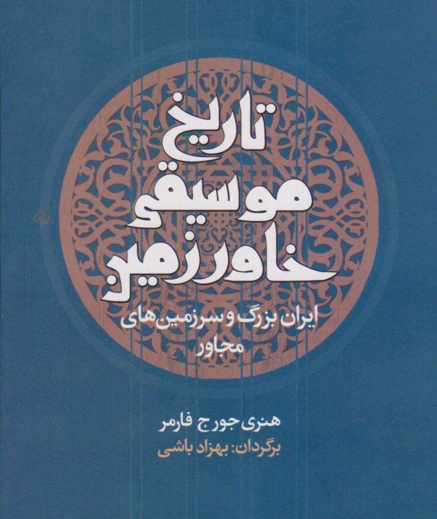کتاب موسیقی خاورزمین هنری جورج فارمر انتشارات معین