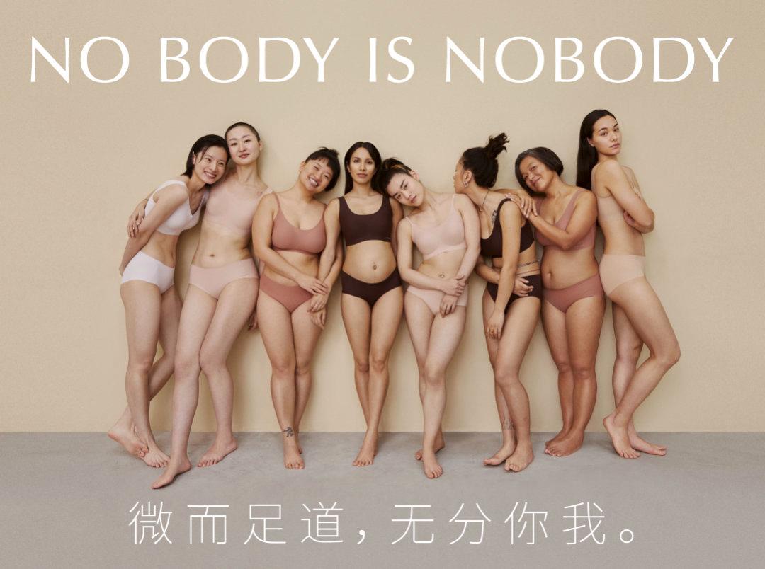 Neiwai No body is nobody