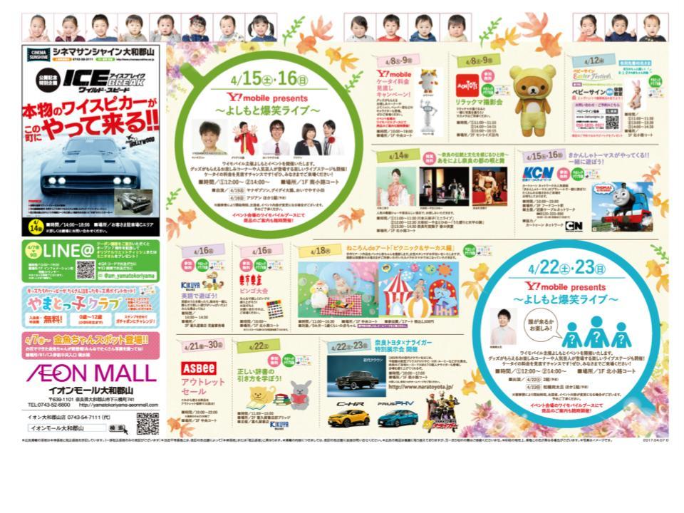 A146.【大和郡山】7周年祭06.jpg