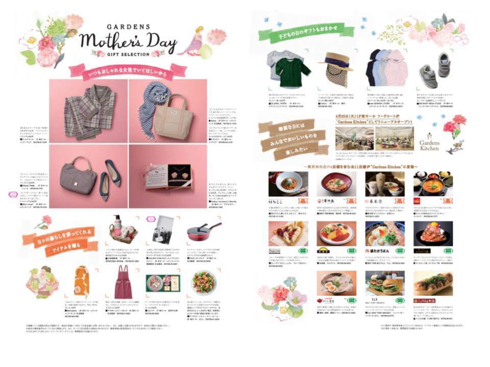 O19.【阪急西宮ガーデンズ】Mother's Day02.jpg