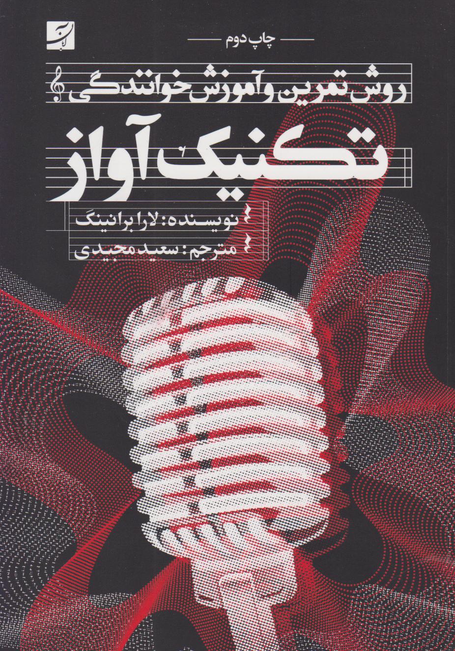کتاب روش تمرین و آموزش خوانندگی تکنیک آواز لارا برانینگ انتشارات کتاب آبان