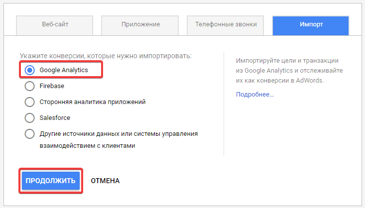 Импорт цели из Google Analytics в google AdWords