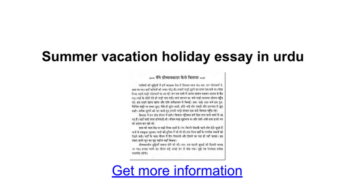 essay summer holidays Summer holidays essay - if you need to know how to compose a top-notch essay, you have to learn this entrust your assignment to us and we will do our best for you.