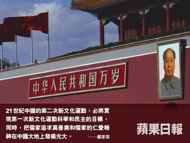 严家祺:「五四」给毛泽东种下了「反孔」种子