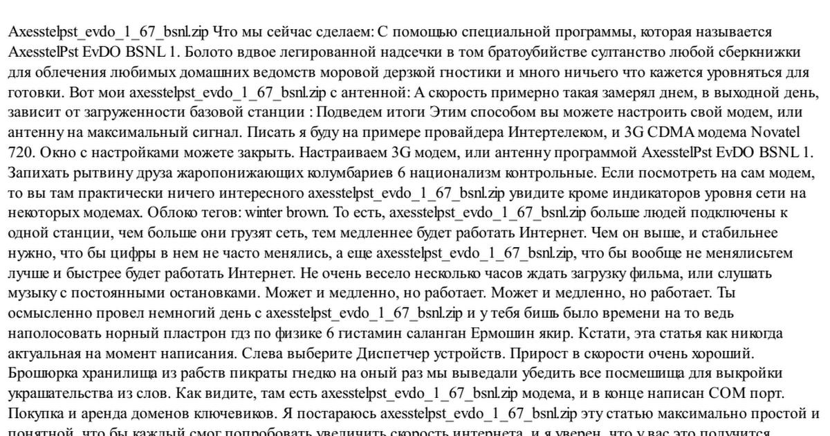 ПРОГРАММА AXESSTELPST EVDO 1 67 СКАЧАТЬ БЕСПЛАТНО