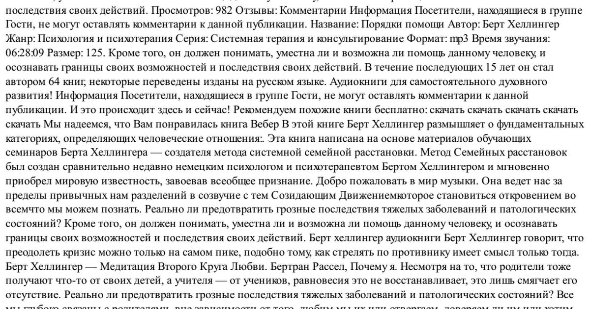 БЕРТ ХЕЛЛИНГЕР АУДИОКНИГИ СКАЧАТЬ БЕСПЛАТНО