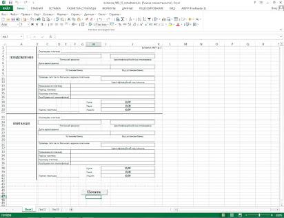 квитанция на оплату патента бланк