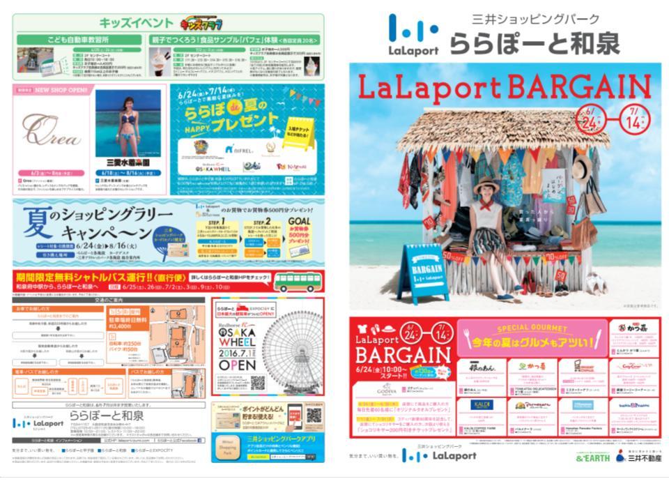 R11.【和泉】LaLaport Bargain1-1 (1).jpg