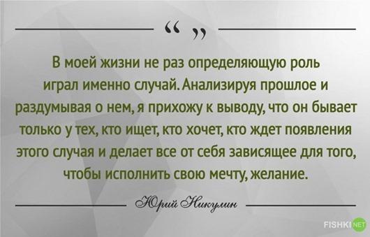 Yuri Vladimirovich Nikulin 25