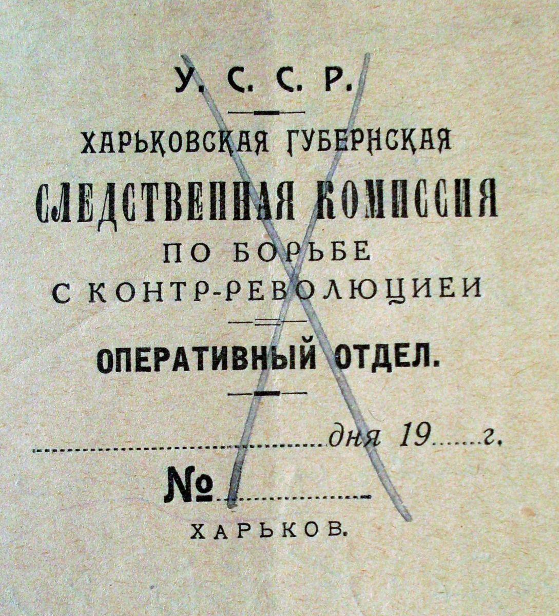 Кутовий штамп харківського «Следкома». Майже раритет