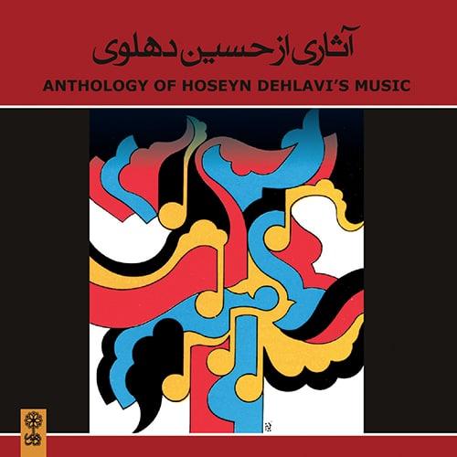 سیدی آثاری از حسین دهلوی انتشارات ماهور