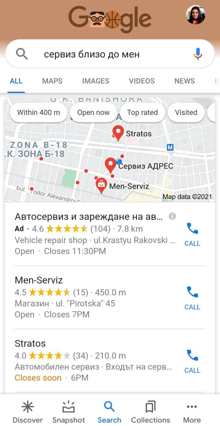 Търсене по локация и резултати от Google My Business