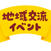 http://judojoutatu.com/wp-content/uploads/2018/12/text_chiiki_koryu_event-1.png