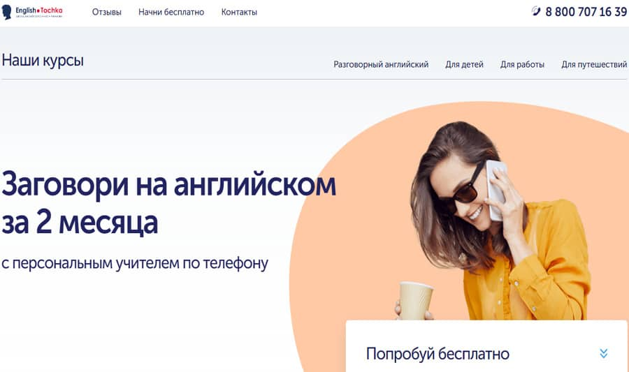 онлайн курсы английского english tochka