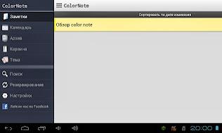 Заметки color note V7PtAj68Mbay8WlYih8YG2QcJxLqnAgINcBrAX-oMXo=w316-h189-p-no