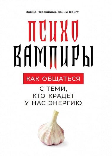 «Психовампиры», Хамид Пезешкиан и Конни Фойгт