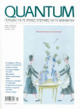 QUANTUM - τεύχος Μάιος-Ιουν. 2001