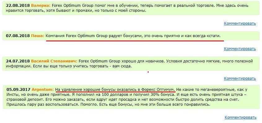 Финансовый рынок форекс отзывы курс цб евро на форекс онлайн