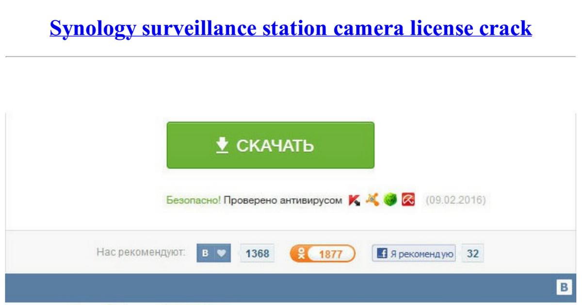 synology surveillance station license generator