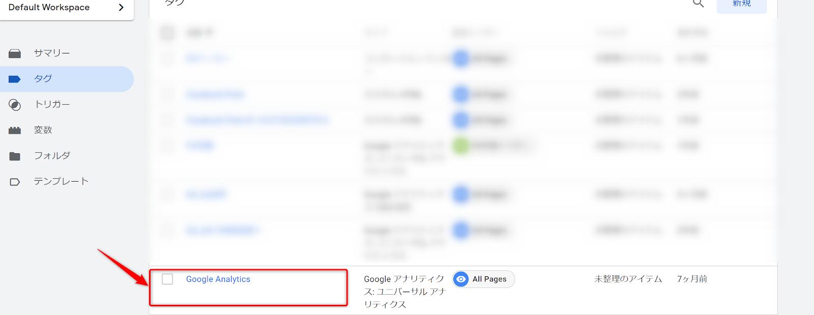 Googleオプティマイズ設定