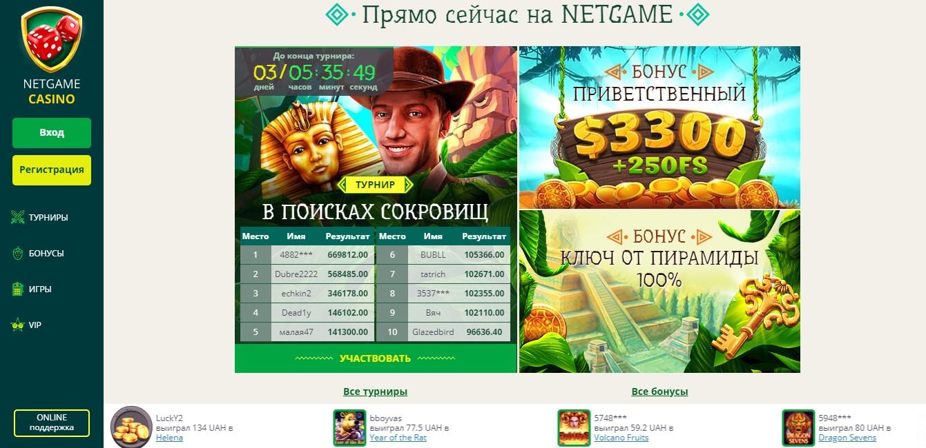 Онлайн-казино NetGame: подробный обзор мошеннической платформы