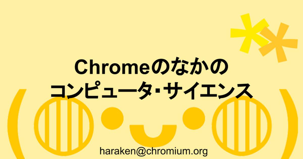 Chromeのなかのコンピュータ・サイエンス