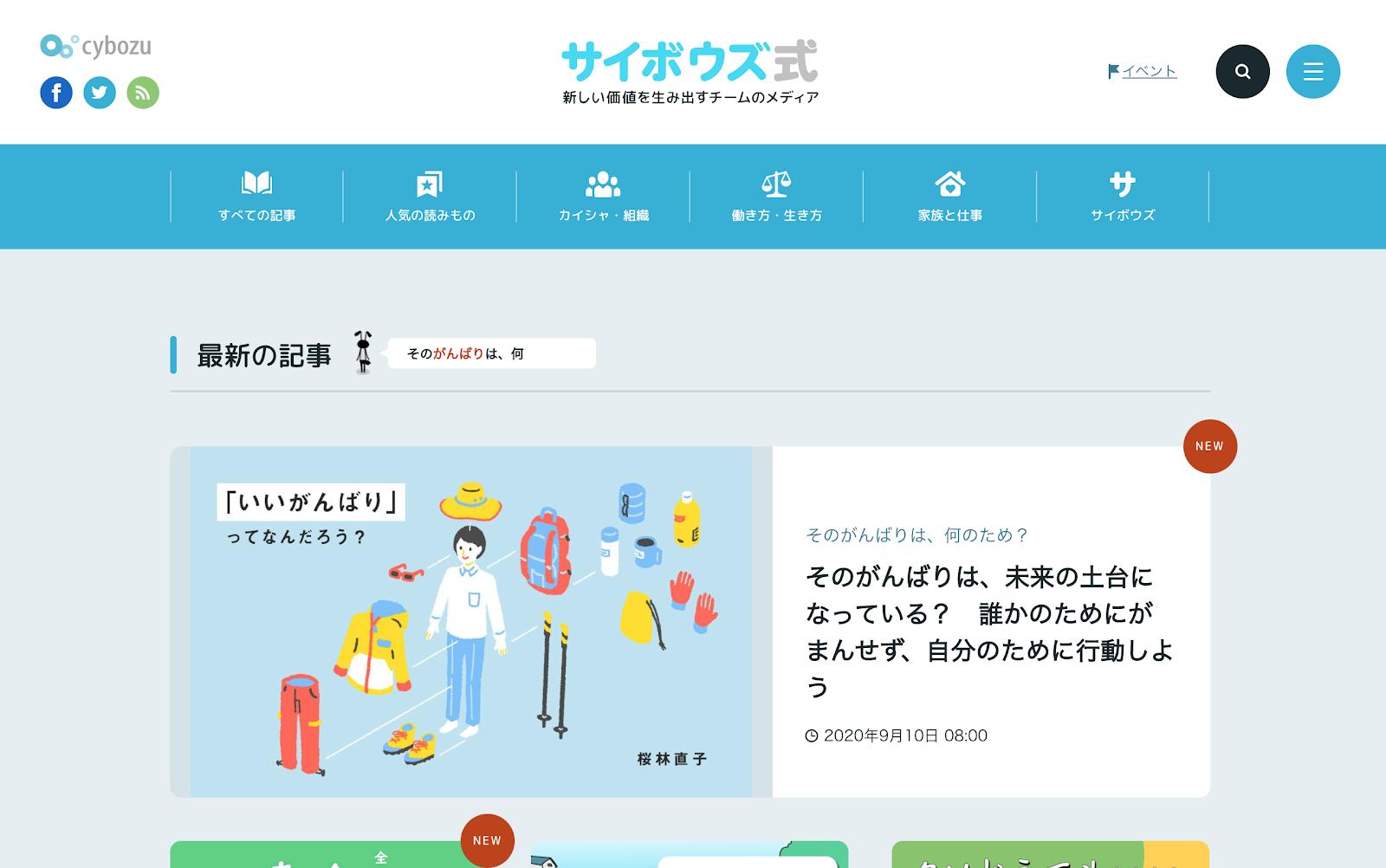 サイボウズ式のWebサイト