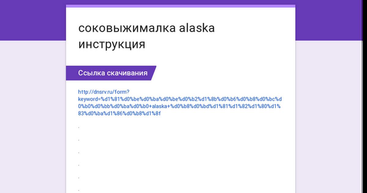 соковыжималка alaska инструкция