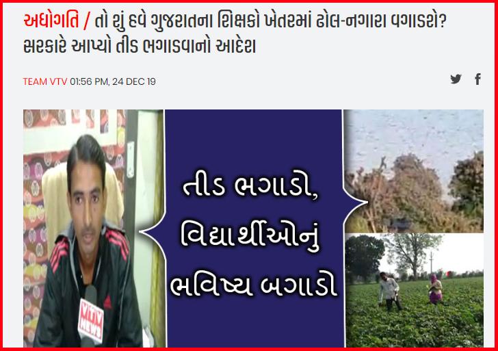 screenshot-www.vtvgujarati.com-2019.12.png