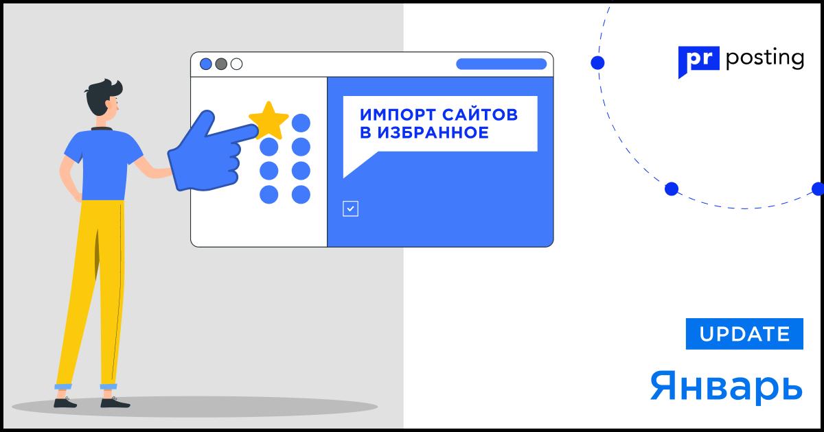 Импорт сайтов в избранное