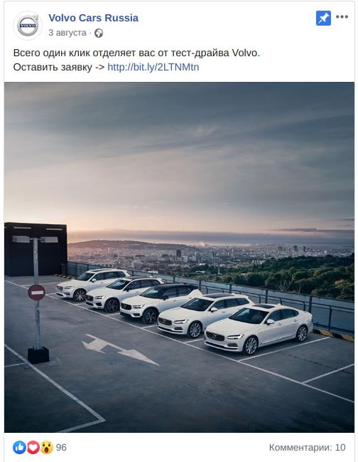 SMM Volvo в FB: предложение тест=драйва