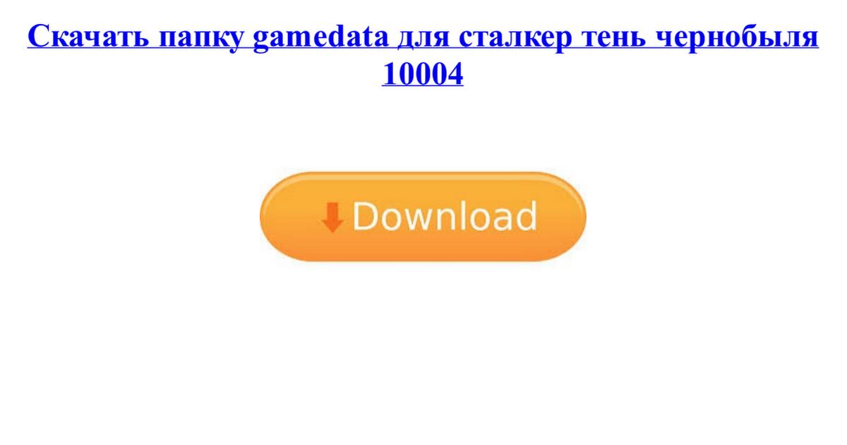 Как получить gamedata для сталкера зов припяти, чистое небо.