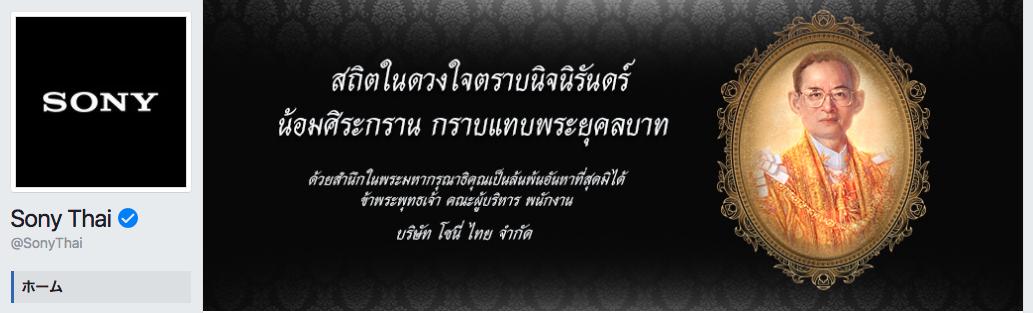 sonythai facebookページ