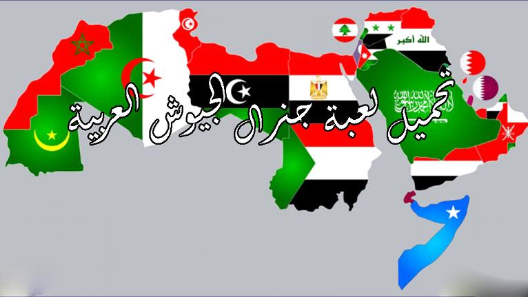 تحميل لعبة جنرال الجيوش العربية 2020