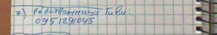 Записи из блокнота Лесника, приобщенные к материалам уголовного производства