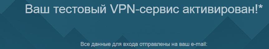 Код доступа придет вам на мейл