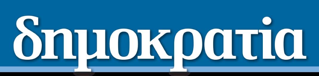 https://www.dimokratianews.gr/wp-content/uploads/2020/03/logo-1.png