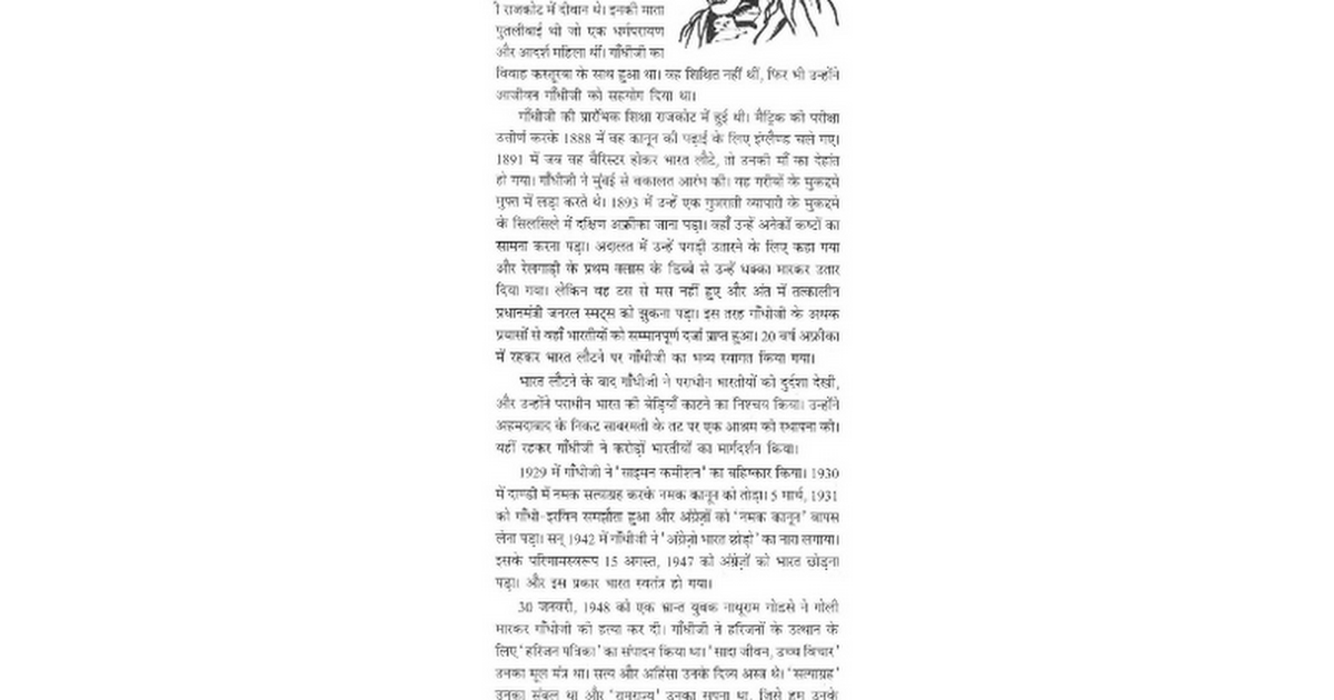 mahatma gandhi short essay in english pdf google docs