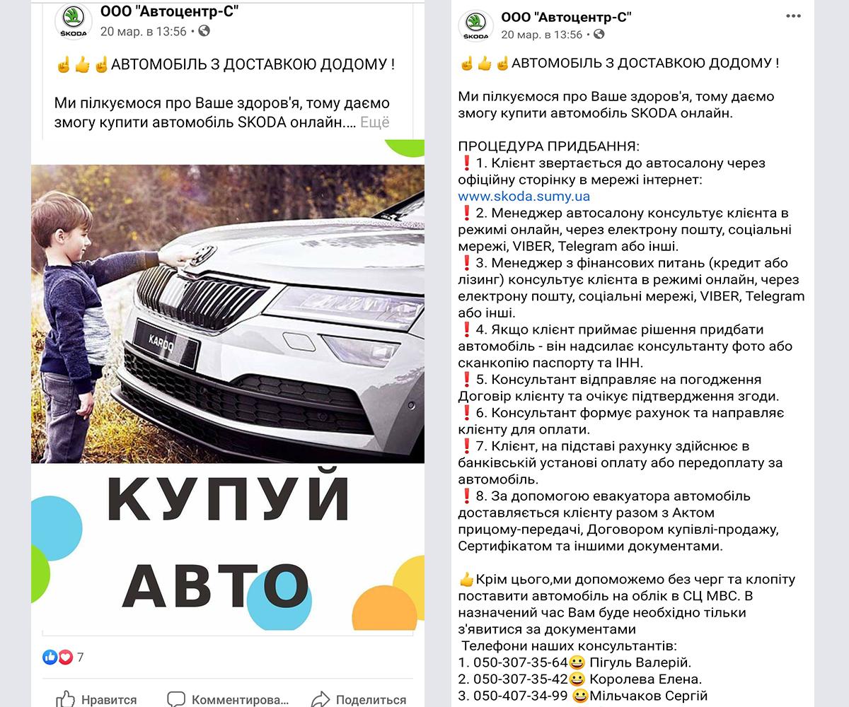 """Автосалон ТОВ """"Автоцентр-С"""" купити авто під час карантину фото"""