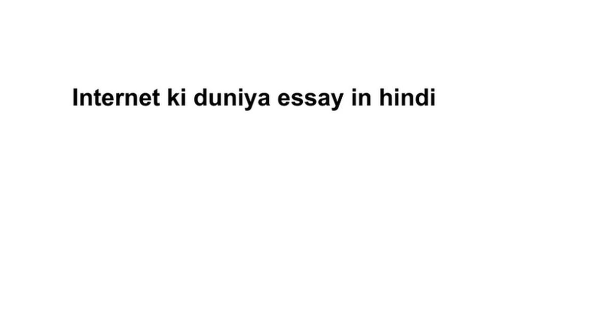 internet ki duniya essay in hindi google docs