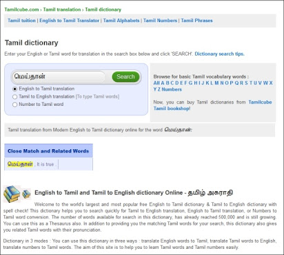 Online telugu to tamil translation for free